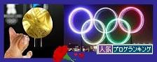 オリンピック3.jpg