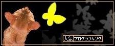 蝶.jpg